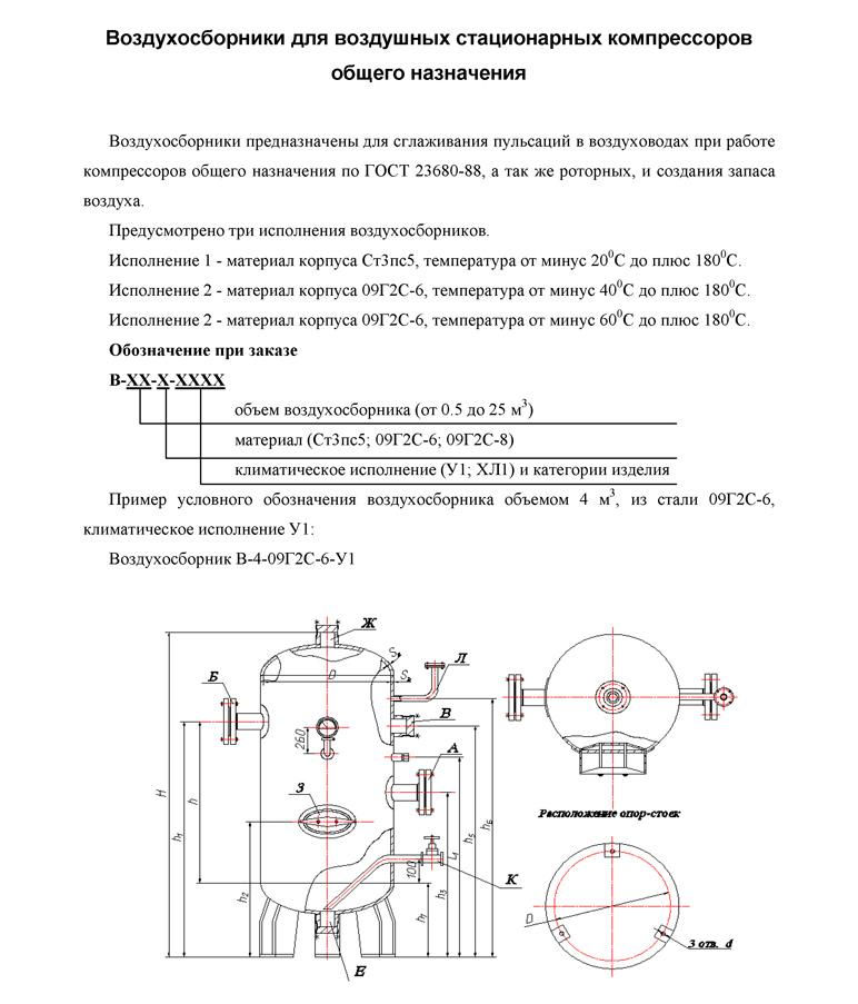 Воздухосборники для воздушных стационарных компрессоров общего назначения
